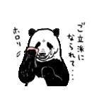 てきとーパンダ9(個別スタンプ:36)