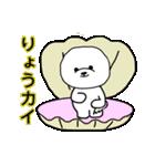 ビションのもちお~スタンプ~(個別スタンプ:12)