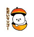 ビションのもちお~スタンプ~(個別スタンプ:33)