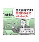 四十七大戦~都道府県擬人化バトル漫画~(個別スタンプ:31)