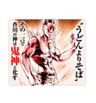 四十七大戦~都道府県擬人化バトル漫画~(個別スタンプ:34)