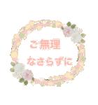 バラ お花 敬語&丁寧 大人女子(個別スタンプ:10)