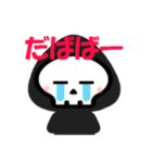 死神ちゃん(日常会話)(個別スタンプ:21)