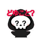 死神ちゃん(日常会話)(個別スタンプ:39)