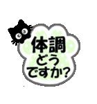 可愛い肉球のスタンプ(お見舞い)(個別スタンプ:04)