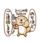 突撃!ラッコさん 丁寧なデカ文字編(個別スタンプ:06)
