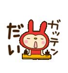 リンゴうさぎちゃん7(ダジャレ編)(個別スタンプ:04)