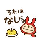 リンゴうさぎちゃん7(ダジャレ編)(個別スタンプ:36)