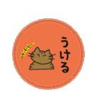 デカ文字 キジトラ猫のよく使う言葉 丸形(個別スタンプ:28)