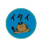 デカ文字 キジトラ猫のよく使う言葉 丸形(個別スタンプ:34)