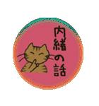 デカ文字 キジトラ猫のよく使う言葉 丸形(個別スタンプ:38)