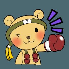 ムエタイ大好きクマさん☆ナックマエ