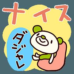 シャカリキくま11(ダジャレ編)