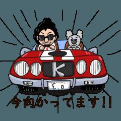 コアラとおじさんのスタンプ第1弾です!!