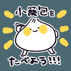 小籠包(5さい)