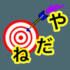 クスッと笑えるデカ文字スタンプ 2