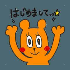 ヘンテコなクマさん〜日常編〜