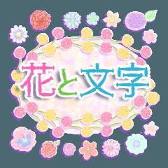 [LINEスタンプ] 花と文字♪♪♪挨拶と返事♪♪♪立体風