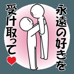 [LINEスタンプ] 愛してる。恋してる。10