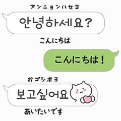 使いやすい敬語♡韓国語吹き出し