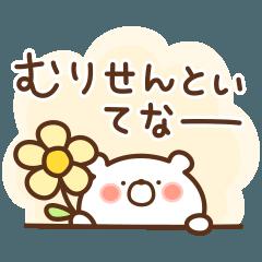 くまの関西弁です。