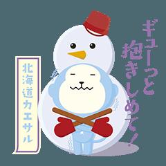 ひかりカエサル~北海道 東北エリア~