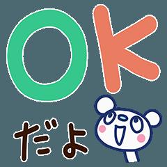 ほぼ白ぱんだ3(デカ文字編)