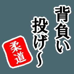 【でか文字】柔道~シンプル~