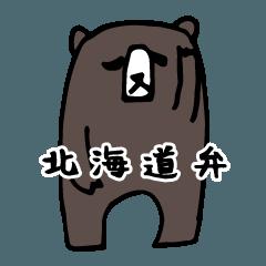 シュールな北海道弁クマ