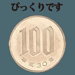 100円 と 敬語
