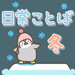 冬*毎日使える日常スタンプ*癒し