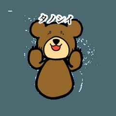 タノシイ クマさん