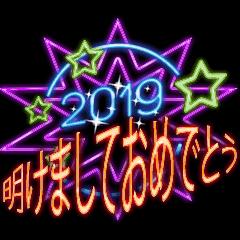2019 明けましておめでとう 多語言 (jp)