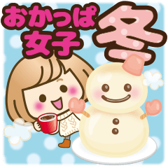 おかっぱ女子【冬でか文字】