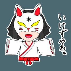 こ狐っ娘の京都弁