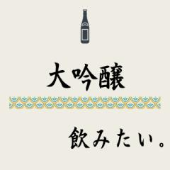 [LINEスタンプ] 飲みたいシリーズ(日本酒) (1)