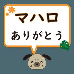 フラが大好きな犬のスタンプ⑥(ハワイ語)