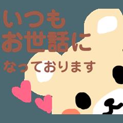 [敬語]ごあいさつくまさん4
