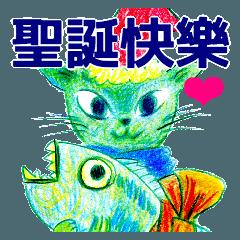 【台湾*中国語版】にゃんこのクリスマス♪