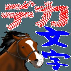 馬のデカ文字