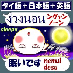 タイ語と日本語と英語 秋 翻訳スタンプ