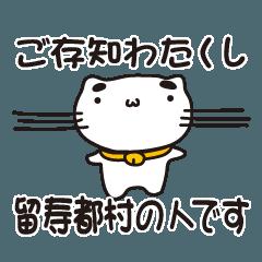 北海道留寿都村の人が使えるスタンプ