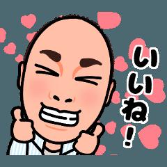 山本の日常生活スタンプ