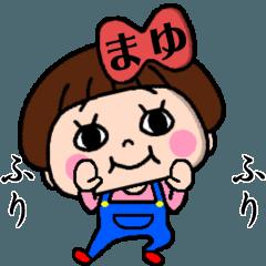 めちゃんこ動く!リボンまゆちゃん☆