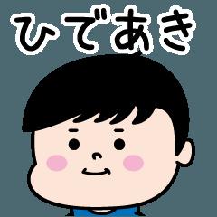 ★ひであき★のパリピ名前すたんぷ(男)