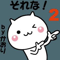 [LINEスタンプ] 動く!かおりが使いやすいスタンプ2