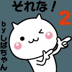 [LINEスタンプ] 動く!しばちゃんが使いやすいスタンプ2