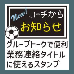 【業務連絡】サッカー/コーチ