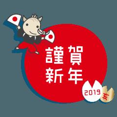 2019「 謹賀新年」イノシシくん