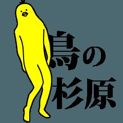 「杉原」の激しく動く黄色い鳥
